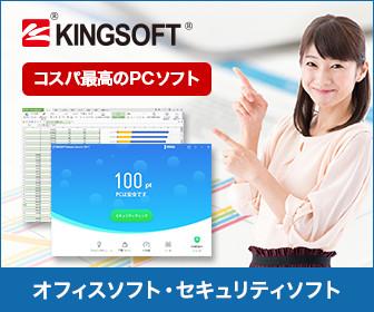 キングソフト