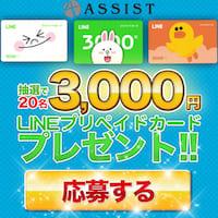 LINEプリペイドカード(3,000円分)が当たるプレゼントキャンペーン