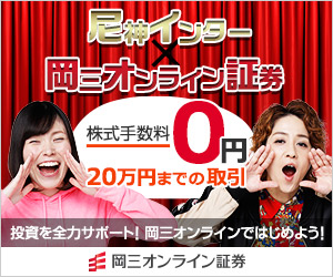 岡三オンライン証券【口座開設】