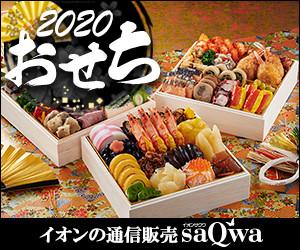 saQwa(サクワ) ネットショッピング