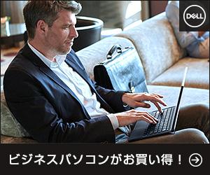 Dell【SOHO/個人事業主向け】