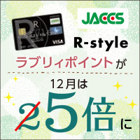 ジャックス(JACCS)R-styleカード