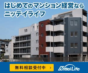不動産投資【ニッテイライフ】