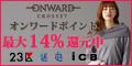 【クリック】株式会社オンワード樫山