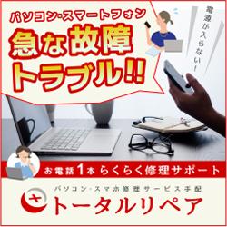 トータルリペア[1000円コース](Softbank用)