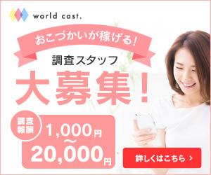 ワールドキャスト新規会員登録キャンペーン