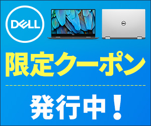 Dell ボーナスセール