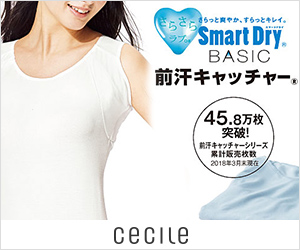 CECILE Smart Dry Basic 前汗キャッチャー