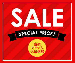 SALE SPECIAL PRICE 毎週アイテム大量追加