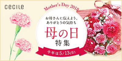 CECILE Mother's Day 2018 お母さんに伝えよう、ありがとうの気持ち 母の日特集 今年は5/13(日)