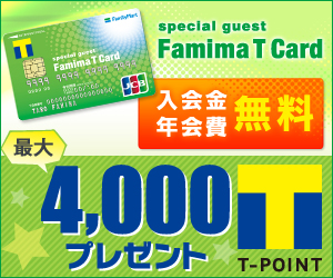 Famima T Card 入会金年会費無料 最大4,000T-POINTプレゼント