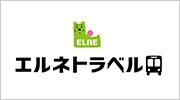 【クリック】エルネトラベル(cpcbnr)