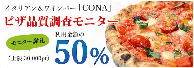 イタリアン&ワインバー CONA(ピザ品質調査)モニター